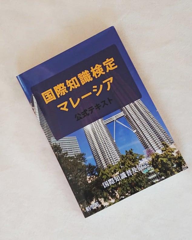国際知識検定 マレーシア 公式テキスト